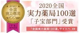 実力薬局100選【子宝部門受賞】しました!