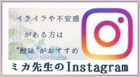 ミカ先生のinstagram