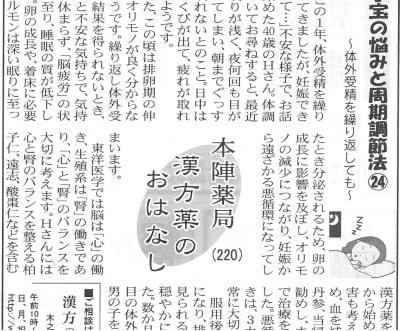 滋賀夕刊で掲載中【漢方薬のおはなし】
