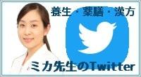 ミカ先生のTwitter
